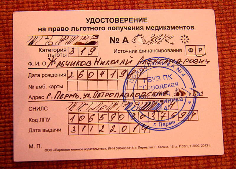 sovremennoe-lechenie-saharnogo-diabeta-1-tipa